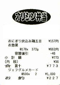 オリジン弁当のレシート
