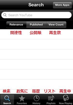 iTUBEのトップ画面