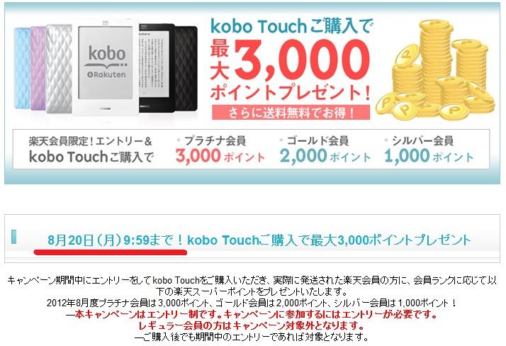 kobo Touchのポイントキャンペーンが無限ループ
