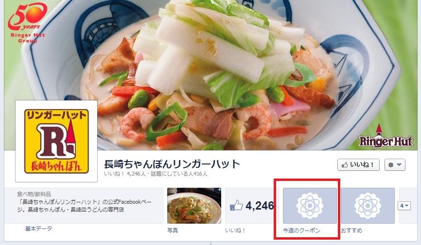 リンガーハットのFacebookアカウント