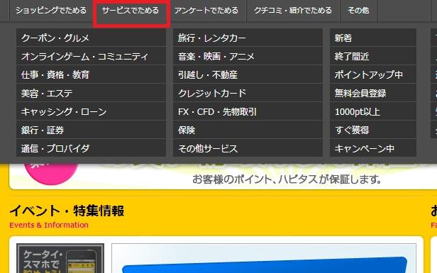 ハピタスのサービス利用画面