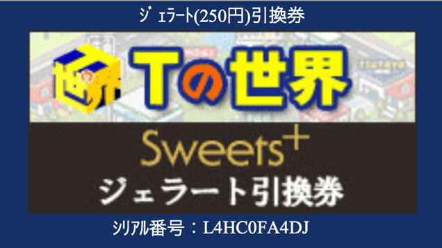 Sweets+ ジェラート引換券