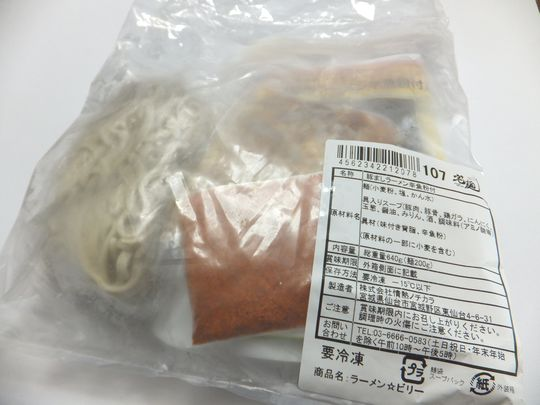 宅麺の正体