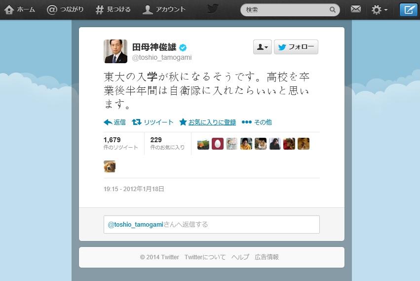 田母神俊雄twitter暴言