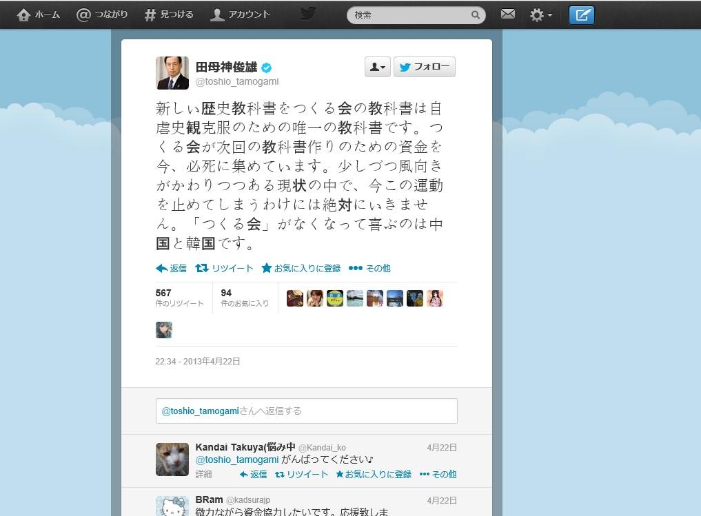 田母神俊雄twitter暴言3