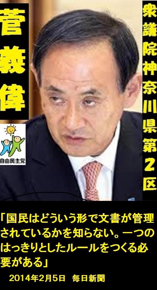 菅義偉基本画像20140207