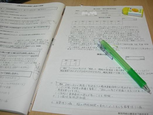 課題テスト3