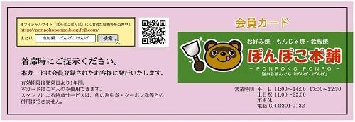 会員カードデザイン 表