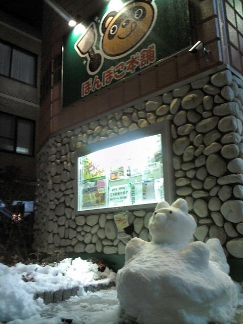 ぽんぽこ雪だるま