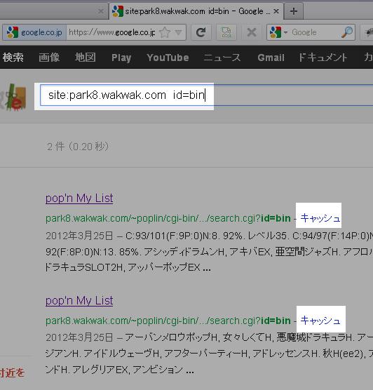 キャッシュ検索方法