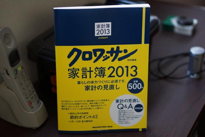 DSC02516_convert_20130113173422.jpg