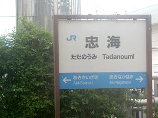 2013-0804_tadanoumi02.jpg