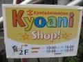 2013-0926_kyoani03.jpg