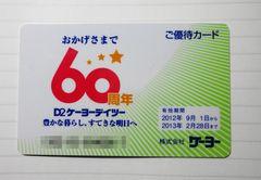 当選 優待カード!