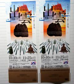 当選 博物館チケット!