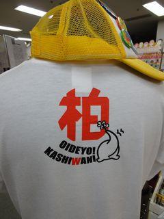 かしわにTシャツ!