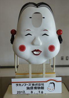 納豆博物館!