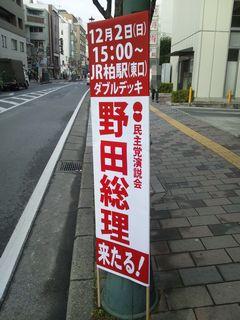 野田首相!
