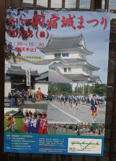 関宿城まつり!