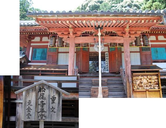 松尾寺本堂(重要文化財)