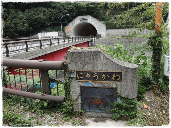丹生川にかかる橋とトンネル
