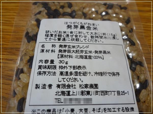 発芽黒金米原材料