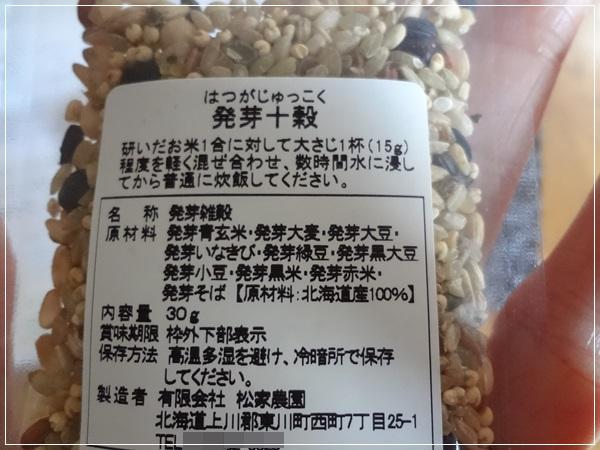 発芽十穀原材料