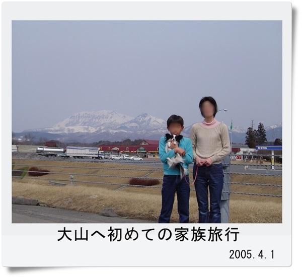 大山に家族旅行