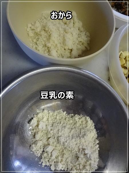 おから&豆乳の素