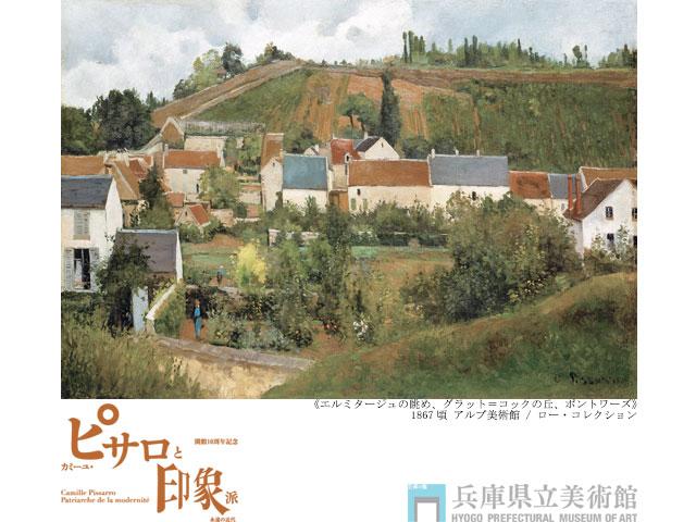 《エルミタージュの眺め、グラット=コックの丘、ポントワーズ》1867年頃