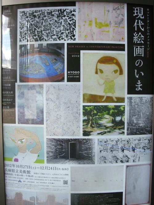 gendaikaiga_20121723.jpg