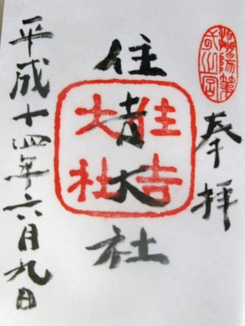 sumiyoshi_201301181340.jpg