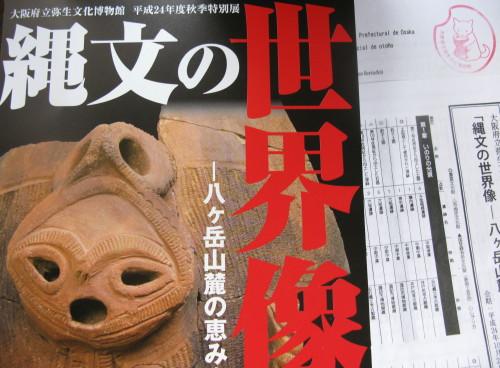 yayoi_201212241656.jpg