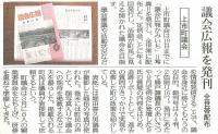 富山新聞2014年11月20日