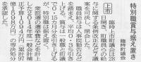 北日本新聞2014年11月29日
