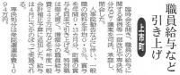 富山新聞2014年11月29日