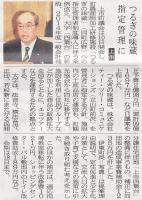 北日本新聞20141211
