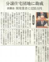 富山新聞2014年12月11日
