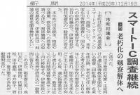北日本新聞2014年12月16日