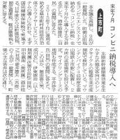 富山新聞2014年12月16日