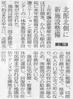 北日本新聞2014年12月18日