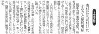 富山新聞2014年12月17日