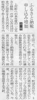 北日本新聞2014年12月17日