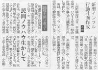 北日本新聞2014年12月19日