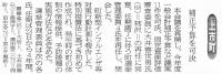 富山新聞2014年12月19日