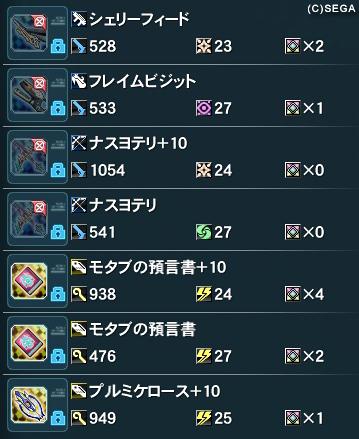 ★11武器
