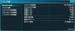 【12/12/26実績】 ガリきち