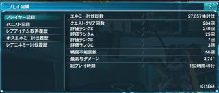 【12/12/26実績】 ハクちゃん