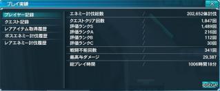 【12/12/26実績】 プロ