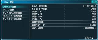 【12/12/26実績】 れーや